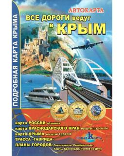 Автокарта. Все дороги ведут в Крым