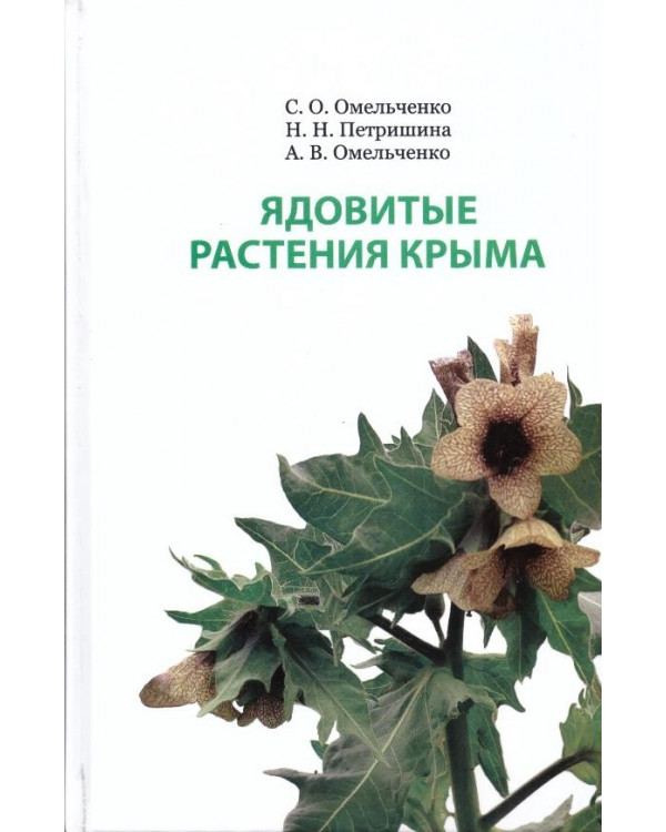 Ядовитые растения Крыма