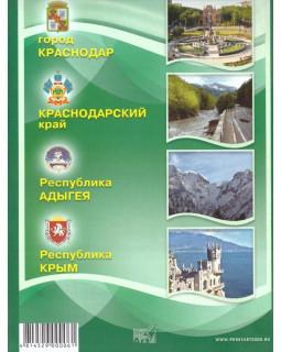 Карта Город Краснодар. Краснодарский Край. Республика Адыгея. Республика Крым