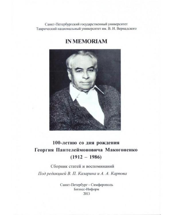 In memoriam 100 летию со дня рождения Георгия Пантелеймоновича Макогоненко (1912 - 1986)
