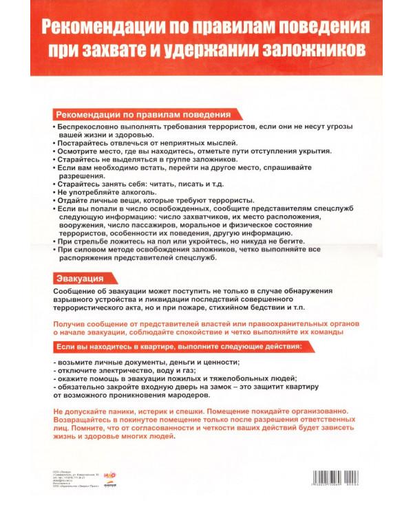 Плакат А3. Рекомендации по правилам поведения при захвате и удержании заложников
