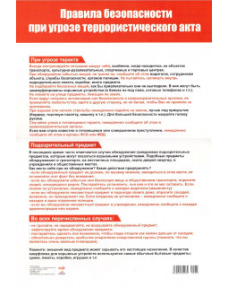Плакат А3. Правила безопасности при угрозе террористического акта