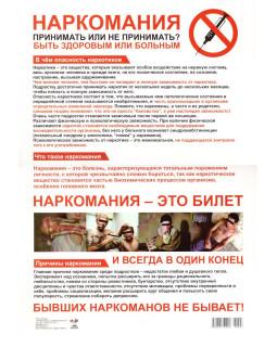 Плакат А3. Наркомания. Принимать или не принимать? Быть здоровым или больным