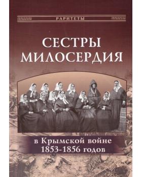 Сестры милосердия в Крымской войне 1853 - 1856 годов