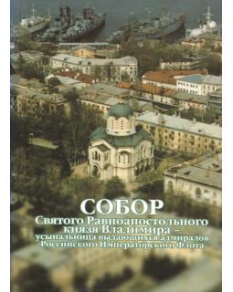 Собор Святого Равноапостольного князя Владимира - усыпальница выдающихся адмиралов Российского Императорского Флота