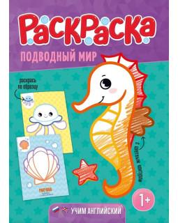 Подводный мир. Раскраска для малышей с цветным контуром