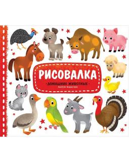 Рисовалка с наклейками. Домашние животные