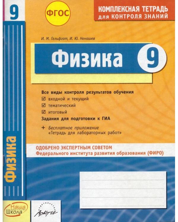 Физика. 9 класс: Комплексная тетрадь для контроля знаний