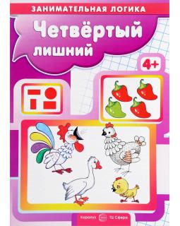 Четвертый лишний (для детей 5-7 лет)