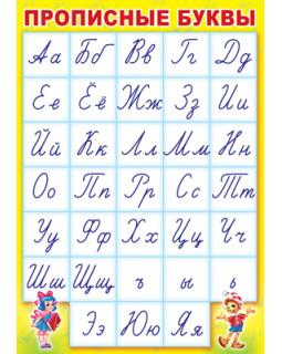 Плакат А3 Прописные буквы (алфавит). ПЛ-6094
