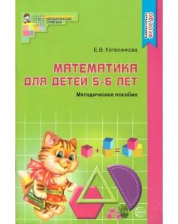 Математика для детей 5-6 лет. Методическое пособие Я считаю до десяти