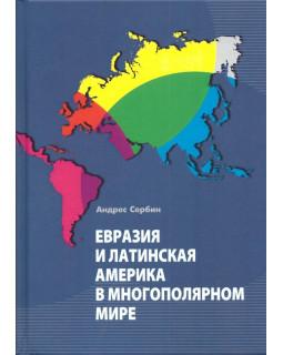 Евразия и Латинская Америка в многополярном мире