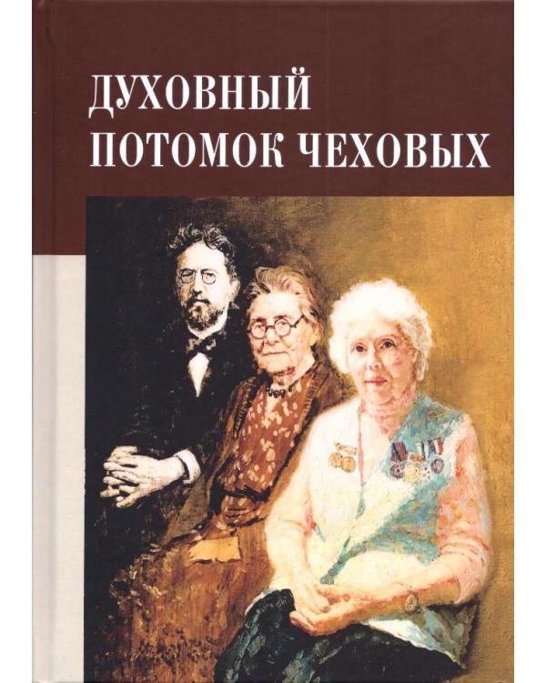 Духовный потомок Чеховых
