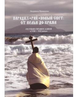 Парадиз - Рай - Новый Свет: от кельи до храма. Путями православия в VIII - XXI веках
