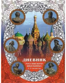 Дневник Российского школьника 1-4 классы