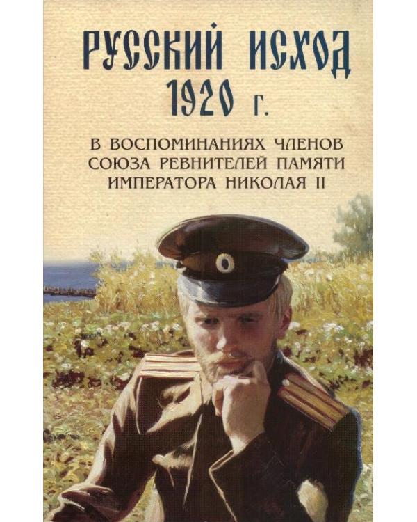 Русский исход 1920 г. В воспоминаниях членов Союза ревнителей Памяти Императора Николая II