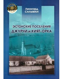 Эстонские поселения Джурчи и Кият-Орка