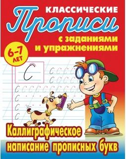 Каллиграфическое написание прописных букв