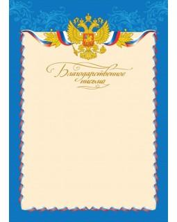 Благодарственное письмо A4, ArtSpace, мелованный картон