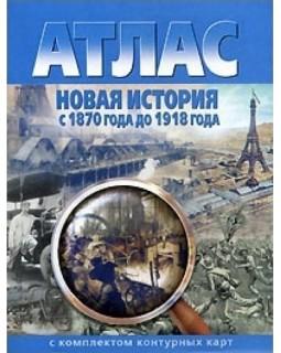 Атлас. Новая история с 1870 до 1918 года (с комплектом контурных карт)