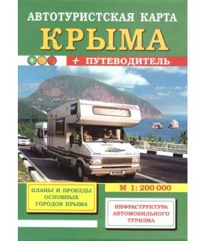Авто-туристская карта Крыма + путеводитель