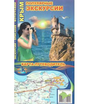 Крым. Популярные экскурсии. Карта - путеводитель