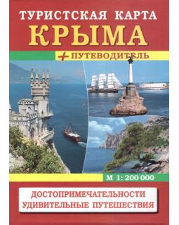 Туристская карта Крыма + путеводитель