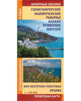 Юго-Восточное побережье Крыма. Туристская карта