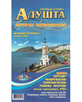 Элитный курорт Алушта и курорты окрестностей