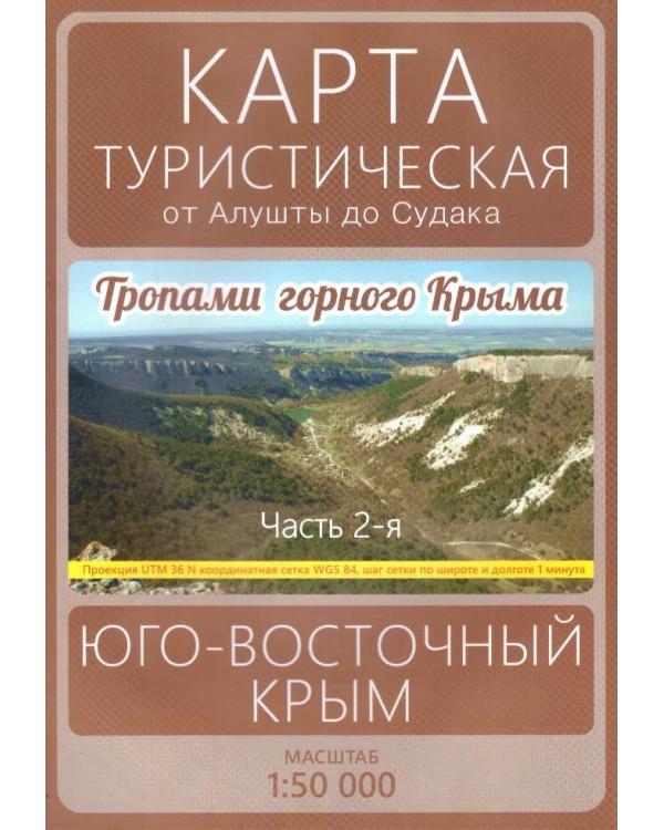 Тропами горного Крыма. Часть 2-я. Юго-Восточный Крым. От Алушты до Судака
