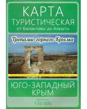 Тропами горного Крыма. Часть 1-я. Юго-Западный Крым. От Балаклавы до Алушты