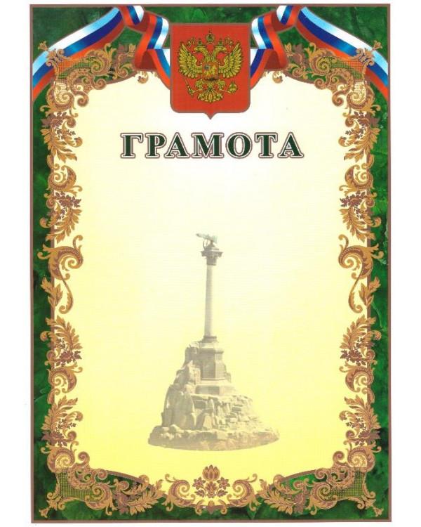 Грамота. Герб России. Памятник затопленным кораблям