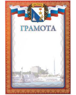 Грамота Севастополь