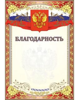 Благодарность. Символика России. Бланк А4