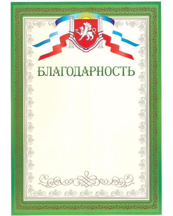 Благодарность с символикой Крыма