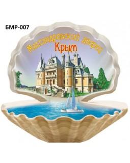 Крым - Массандровский Дворец. Магнит жемчужина большая