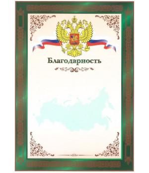 Благодарность. Герб и карта России