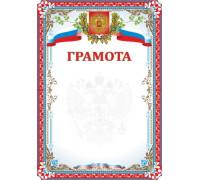 Грамота с Российской символикой
