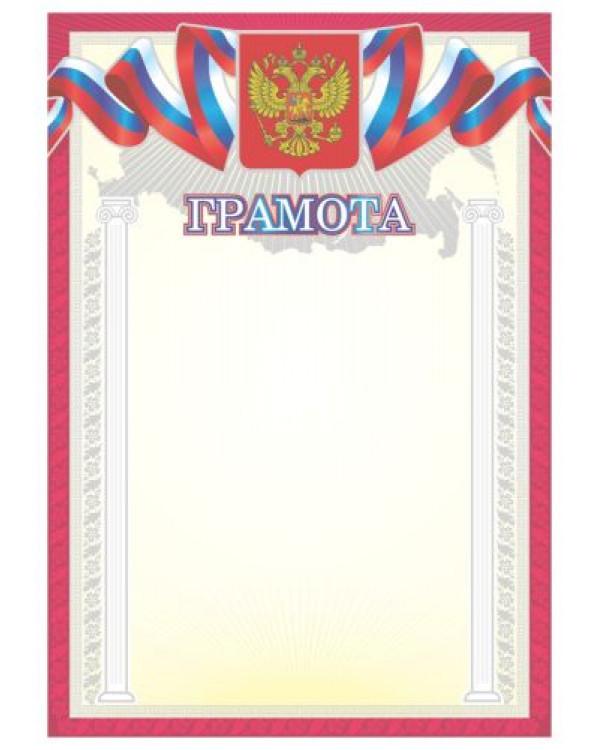 Бланк А4. Символика России (грамота)