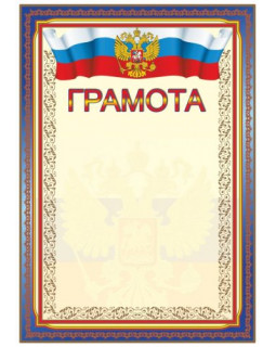 Грамота. Символика России. Бланк А4