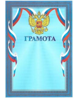 Грамота синяя с Российской символикой