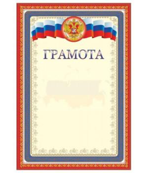 Грамота. Символика России