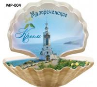 Крым - Малореченское. Магнит жемчужина малая