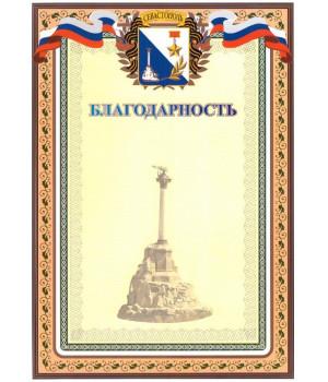 Благодарность с символикой Севастополя