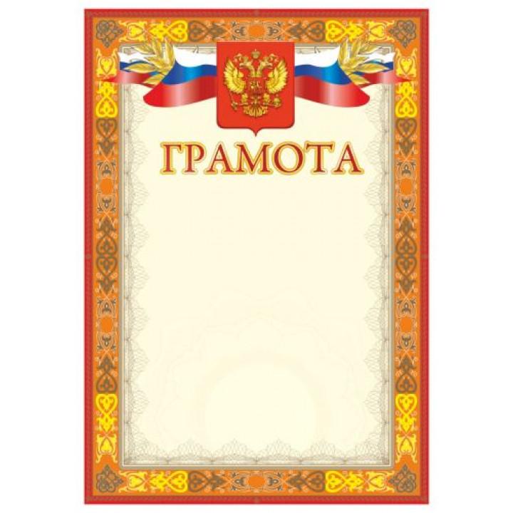 Грамота с Российской символикой. Бланк А4