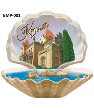 Крым - Утёс. Магнит жемчужина большая
