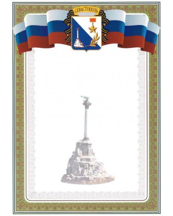Бланк А4. Символы Севастополя