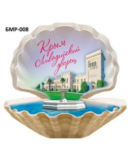 Крым - Ливадийский Дворец. Магнит жемчужина большая