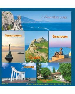Крым Города. Магнитный набор на изолоне из 6 элементов