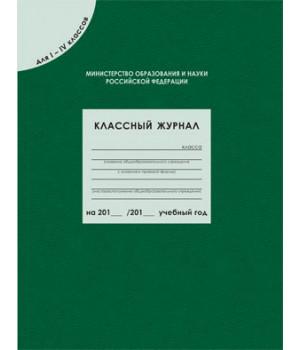 Классный журнал для 1-4 классов. ФГОС